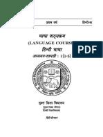 SOL BA Program 1st Year Hindi A Study Material In PDF