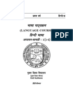 SOL BA Program 1st Year Hindi A Study Material In PDF