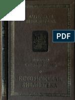 Diodor_Sitsilysky_-_Istoricheskaya_biblioteka-1.pdf