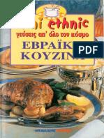 Εβραϊκή Κουζίνα Γεύσεις Από Όλο Τον Κόσμο 2006 - Μαλλιάρης