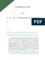 中国思想史讲义纲要