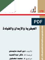Issue-176 كتاب العبقرية والإبداع والقيادة