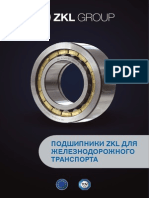 bearings_for_railway_RUS.pdf