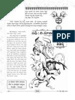 Chinuku Saamanya Story