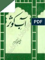 Aab-E-Kosar by Sh. Muhammad Ikraam Part 1