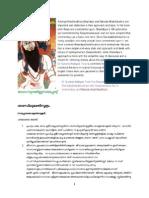 ശാണ്ഡില്യഭക്തിസൂത്രം(ShandilyaBhakthisuthra )
