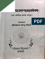 Upanisad Vakya Mahakosa - Shri Gajanan Shambhu Sadhale_Part1
