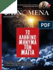 ΦΑΙΝΟΜΕΝΑ-Τ110