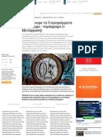 Σύγκριση Οικονομικών προγραμμάτων - ThePressProject