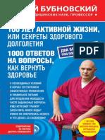 Бубновский. 100 Лет Активной Жизни, Или Секреты Здорового Долголетия