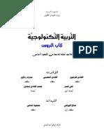 livre d'éducation technologique 9 base