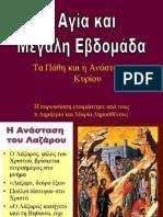 Η ΜΕΓΑΛΗ ΕΒΔΟΜΑΔΑ - H MEGALI EVDOMADA