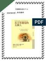 陈思群老师.pdf