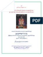 MumukshuPadi Commentary Tamil Part1