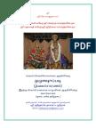 MumukshuPadi Commentary Tamil Part2