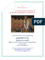 MumukshuPadi Commentary Tamil Part2