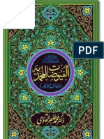 Al-Fuyoozaat-ul-Muhammadiyyah - (Arabic / Urdu)