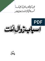 Asbab-e-Zawal-e-Ummat  by G A Parwez published by idara Tulu-e-islam