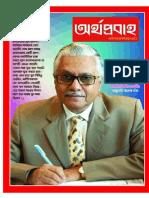 Md. Mizanur Rahman, MD & CEO-Modhumoti Bank Ltd.