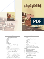 Mufedul Muslimeen PDF