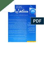 مجلة كفايات عدد2.pdf