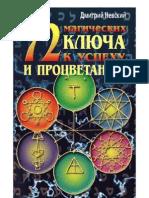 Невский Д. - 72 Магических Ключа к Успеху и Процветанию (Ваша Тайна) - 2009