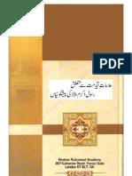 Allamat-e-Qayamat se Mutaliq NABI PAK (S.A.W) ki peshangoiyan