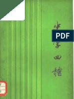 [史学四种].吕思勉.扫描版