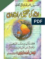 Autaad Ki Tehqiq