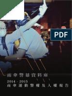雨傘警暴資料庫 2014-15 警權報告