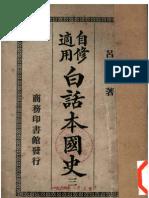 [白话本国史(第三册)].吕思勉.扫描版