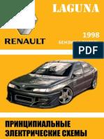 vnx.su-laguna-1998-электросхемы-техническая-нота-8132a.pdf