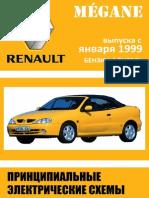 vnx.su-megane-1999-электросхемы-дополнение-техническая-нота-8164a.pdf
