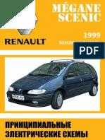 vnx.su-megane-scenic-1999-электросхемы-техническая-нота-8145.pdf