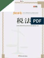 2010年全国注册税务师执业资格考试教材-税法二