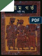 Astam Garva - Bani Basu [Amarboi.com]