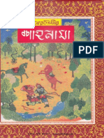 Shahnama V04 Bangla Translation by Maniruddin Yusuf
