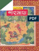 Shahnama V01 Bangla Translation by Maniruddin Yusu