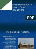 Достопримечательности Москвы и Санкт-Петербурга