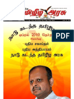 Tamil Arasu Web 12
