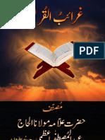 Garaib Ul Quran