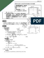 土木技師結構設計即時解-放網路.pdf