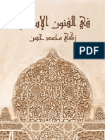 في_الفنون_الإسلامية