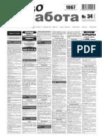 Aviso-rabota (DN) - 34/220/