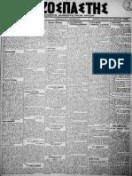 0566 15-02-1919.pdf
