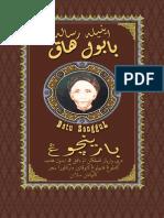 Kitab Babul Haq Barencong 1 (1)
