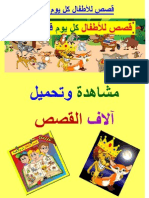 3oqlat Alosba3 eBook