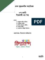 Bidyanando-English-2nd-Part.pdf