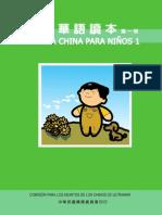 LENGUA CHINA PARA NIÑOS 1