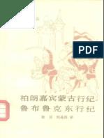 [中外关系史名著译丛] 柏朗嘉宾蒙古行纪+鲁布鲁克东行纪